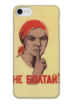 """Чехол для iPhone 7 глянцевый """"Не болтай"""" - ссср, ретро, родина, советский, не болтай"""