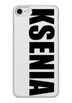 """Чехол для iPhone 7 глянцевый """"с именем Ксения"""" - чехол с именем, чехол с именем ксения, ксения"""