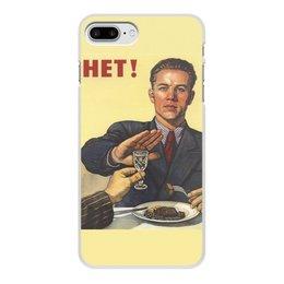 """Чехол для iPhone 7 Plus, объёмная печать """"Советский плакат, 1954 г."""" - алкоголь, ссср, плакат, пьянство"""