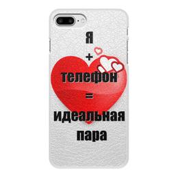 """Чехол для iPhone 7 Plus, объёмная печать """"Я + Телефон = Идеальная Пара"""" - любовь, пара, идеально, телефон, романтика"""