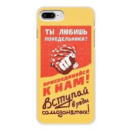 """Чехол для iPhone 7 Plus, объёмная печать """"Любишь понедельники? Самозанятый 2019"""" - ссср, ретро, труд, плакат, агитация"""