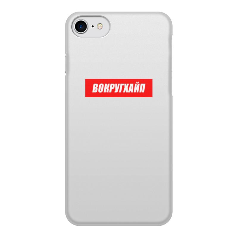 лучшая цена Чехол для iPhone 8, объёмная печать Printio Вокругхайп