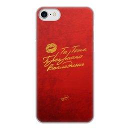 """Чехол для iPhone 8, объёмная печать """"Ты Тоже Прекрасно Выглядишь - Ego Sun"""" - золото, солнце, леттеринг, эго, престиж"""