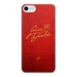 """Чехол для iPhone 8, объёмная печать """"Сила в Правде - Ego Sun"""" - золото, солнце, леттеринг, эго, престиж"""