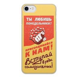 """Чехол для iPhone 8, объёмная печать """"Любишь понедельники? Самозанятый 2019"""" - ссср, ретро, труд, плакат, агитация"""