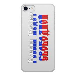 """Чехол для iPhone 8, объёмная печать """"Лозунг Россия будет свободной!"""" - праздник, 23 февраля, надписи, россия, триколор"""