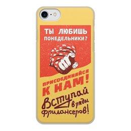 """Чехол для iPhone 8, объёмная печать """"Любишь понедельники? Фрилансер"""" - ссср, ретро, труд, плакат, агитация"""