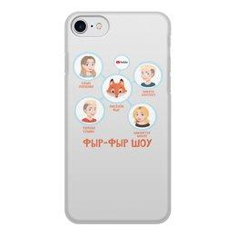 """Чехол для iPhone 8, объёмная печать """"Фыр-Фыр Шоу"""" - никита златоуст, тимоха сушин, николетта шонус, саша попкова, фыр-фыр шоу"""