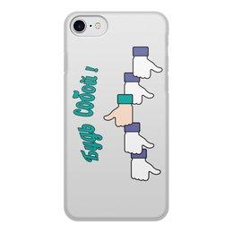 """Чехол для iPhone 8, объёмная печать """"Напоминание-позитив Будь собой!"""" - позитив, надписи, свобода, символ"""