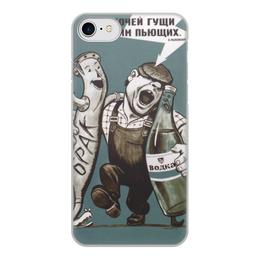 """Чехол для iPhone 8, объёмная печать """"Советский плакат, 1966 г."""" - алкоголь, ссср, зож, плакат, пьянство"""