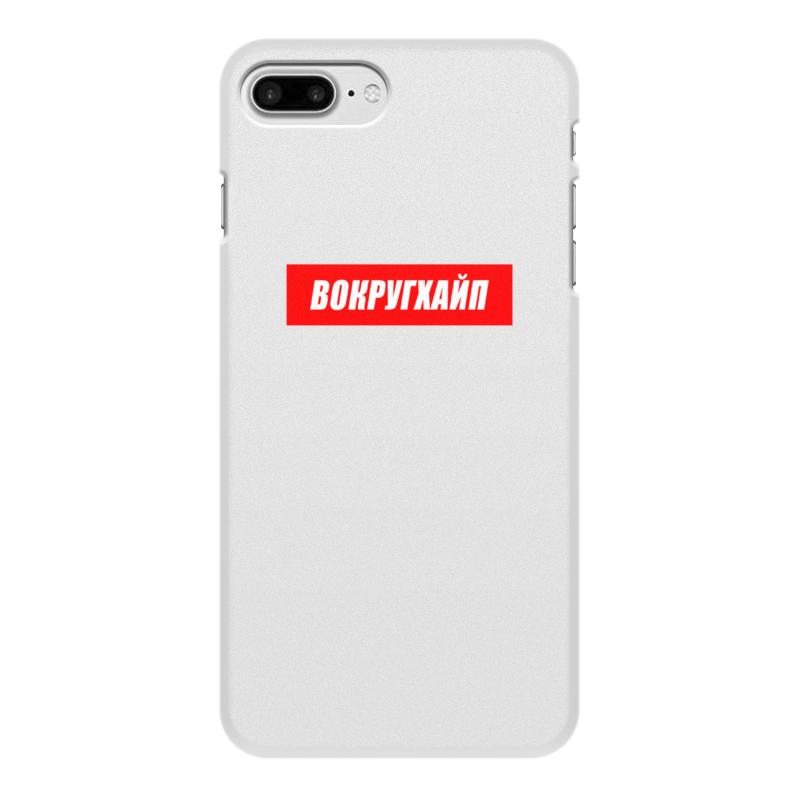 Чехол для iPhone 8 Plus, объёмная печать Printio Вокругхайп