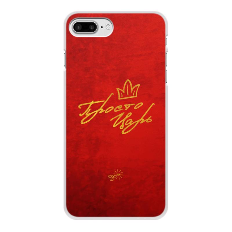 лучшая цена Чехол для iPhone 8 Plus, объёмная печать Printio Просто царь - ego sun