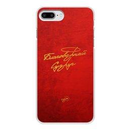 """Чехол для iPhone 8 Plus, объёмная печать """"Благоверный Супруг - Ego Sun"""" - золото, солнце, леттеринг, эго, престиж"""