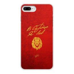 """Чехол для iPhone 8 Plus, объёмная печать """"В Сердце Я Лев - Ego Sun"""" - золото, солнце, леттеринг, эго, престиж"""