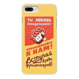 """Чехол для iPhone 8 Plus, объёмная печать """"Любишь понедельники? Фрилансер"""" - ссср, ретро, труд, плакат, агитация"""