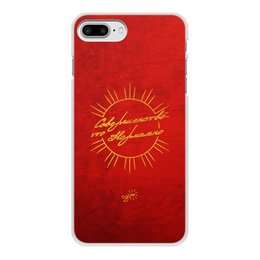 """Чехол для iPhone 8 Plus, объёмная печать """"Совершенство - Это Нормально - Ego Sun"""" - золото, солнце, леттеринг, эго, престиж"""