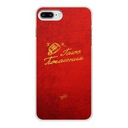"""Чехол для iPhone 8 Plus, объёмная печать """"Голос Поколения - Ego Sun"""" - золото, солнце, леттеринг, эго, престиж"""