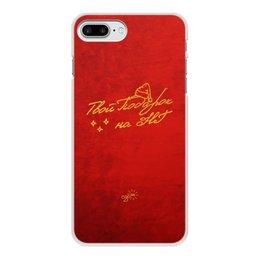 """Чехол для iPhone 8 Plus, объёмная печать """"Твой Подарок на НГ - Ego Sun"""" - золото, солнце, леттеринг, эго, престиж"""