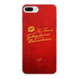 """Чехол для iPhone 8 Plus, объёмная печать """"Ты Тоже Прекрасно Выглядишь - Ego Sun"""" - золото, солнце, леттеринг, эго, престиж"""