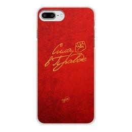 """Чехол для iPhone 8 Plus, объёмная печать """"Сила в Правде - Ego Sun"""" - золото, солнце, леттеринг, эго, престиж"""