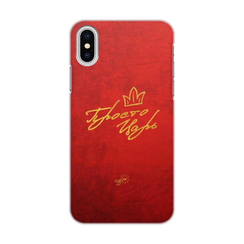 лучшая цена Чехол для iPhone X/XS, объёмная печать Printio Просто царь - ego sun