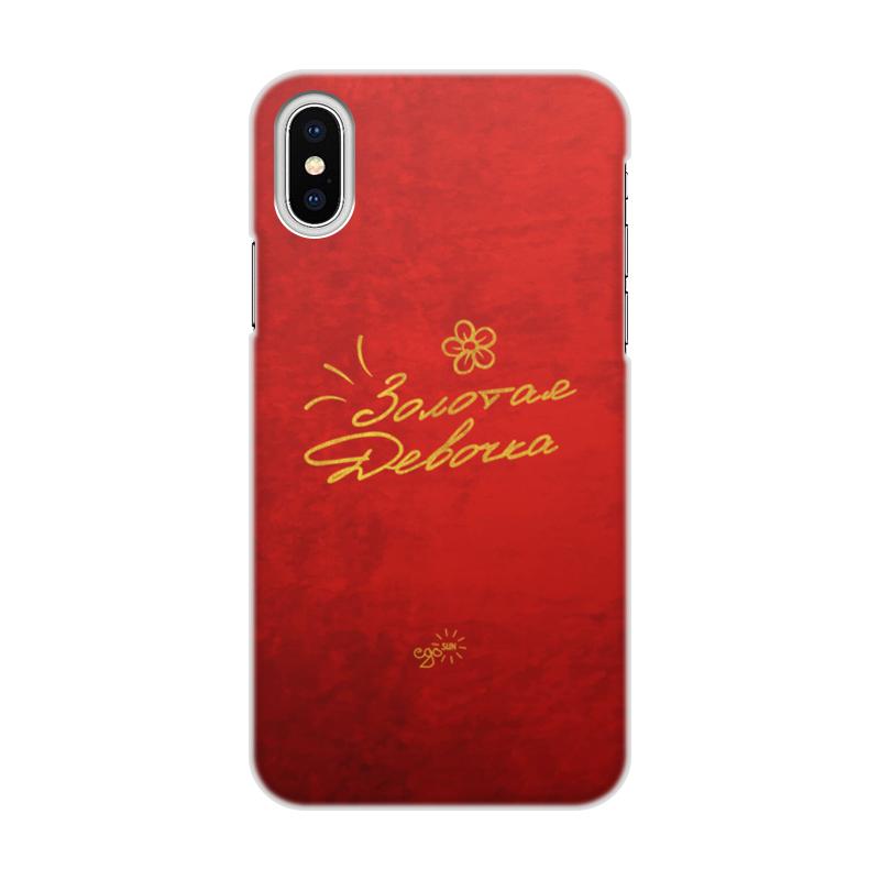 Чехол для iPhone X/XS, объёмная печать Printio Золотая девочка - ego sun обложка для паспорта printio золотая девочка ego sun