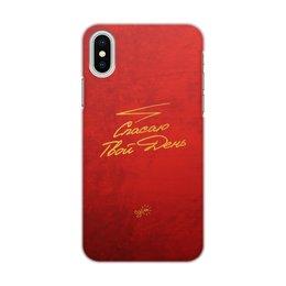 """Чехол для iPhone X/XS, объёмная печать """"Спасаю Твой День - Ego Sun"""" - золото, солнце, леттеринг, эго, престиж"""