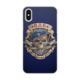 """Чехол для iPhone X, объёмная печать """"ВДВ череп"""" - надпись никто кроме нас, берет, кинжал, логотип, стиль"""