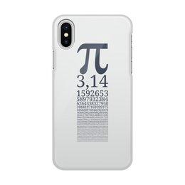 """Чехол для iPhone X/XS, объёмная печать """"Число Пи"""" - математика, алгебра, гик, число, пи"""