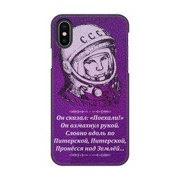 """Чехол для iPhone X/XS, объёмная печать """"Гагарин Поехали!"""" - ссср, космос, гагарин, день космонавтики, россия"""