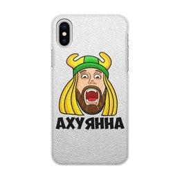 "Чехол для iPhone X/XS, объёмная печать ""Россия"" - ахуянна"