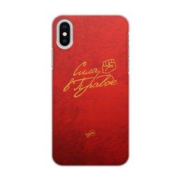 """Чехол для iPhone X/XS, объёмная печать """"Сила в Правде - Ego Sun"""" - золото, солнце, леттеринг, эго, престиж"""