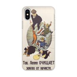"""Чехол для iPhone X/XS, объёмная печать """"Плакат «Товарищ Ленин очищает Землю от нечисти»"""" - ссср, ленин, плакат, коммунизм"""