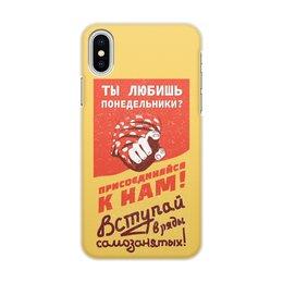 """Чехол для iPhone X/XS, объёмная печать """"Любишь понедельники? Самозанятый 2019"""" - ссср, ретро, труд, плакат, агитация"""