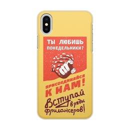 """Чехол для iPhone X/XS, объёмная печать """"Любишь понедельники? Фрилансер"""" - ссср, ретро, труд, плакат, агитация"""