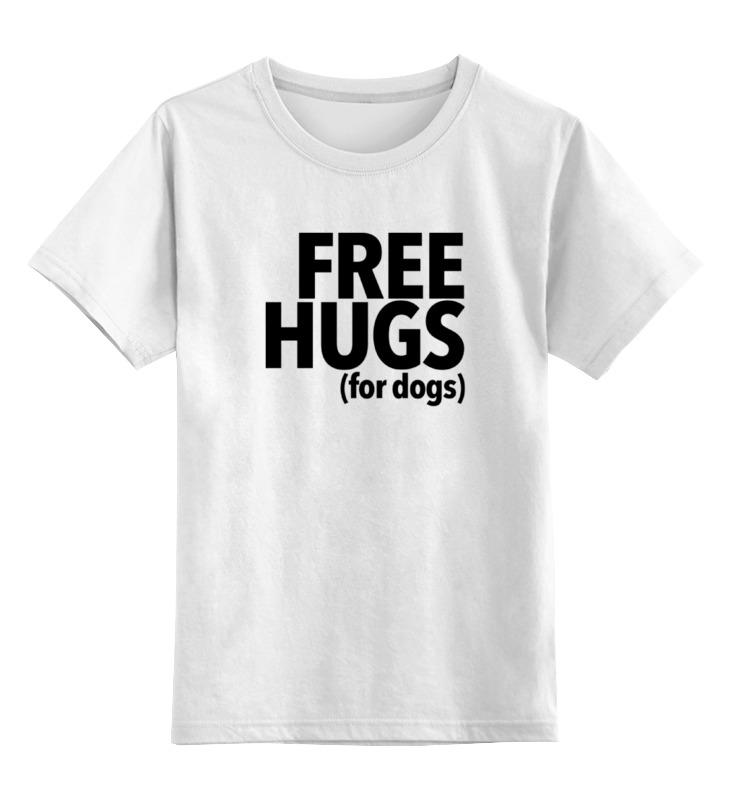 Детская футболка классическая унисекс Printio Обнимашки (только для собак) детская футболка классическая унисекс printio обнимашки для котов