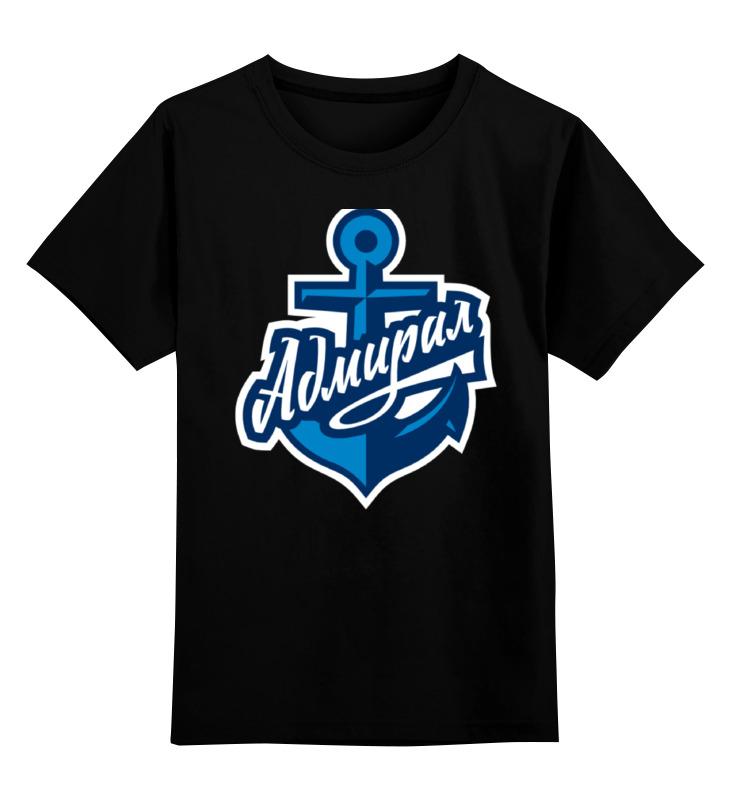 Детская футболка классическая унисекс Printio Хк адмирал футболка классическая printio локомотив хоккейный клуб