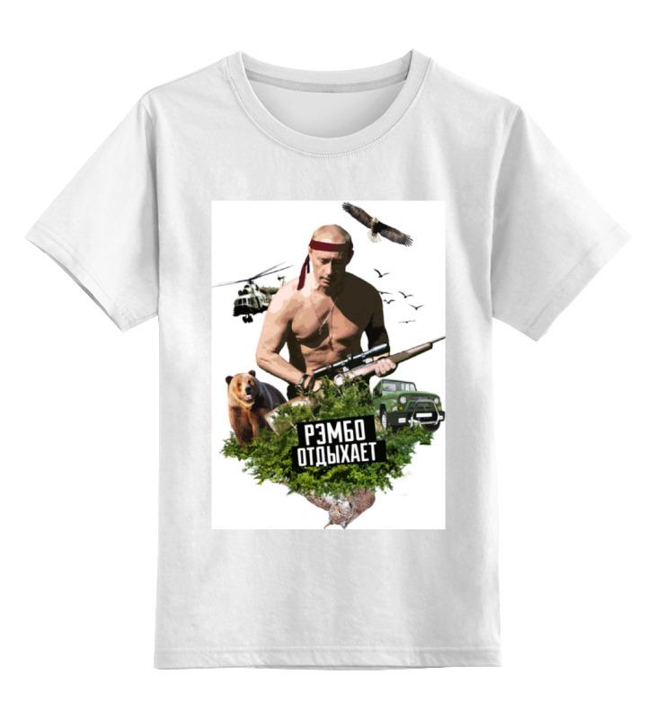 Детская футболка классическая унисекс Printio Рэмбо отдыхает акции газпром в воронеже