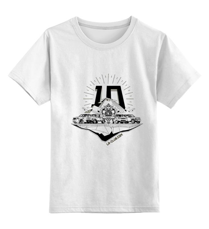 Детская футболка классическая унисекс Printio 10 лет