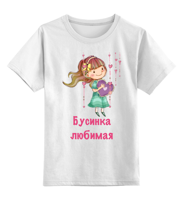 Детская футболка классическая унисекс Printio Любимая бусинка защита на прогулке бусинка вожжи