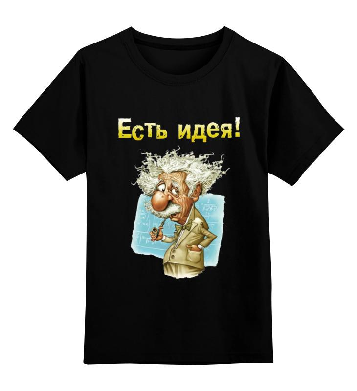 Детская футболка классическая унисекс Printio Эйнштейн альберт майка классическая printio альберт эйнштейн