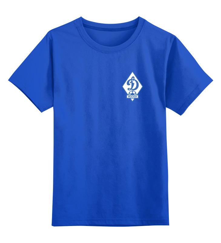 Детская футболка классическая унисекс Printio Фк динамо москва футболка классическая printio фк динамо москва
