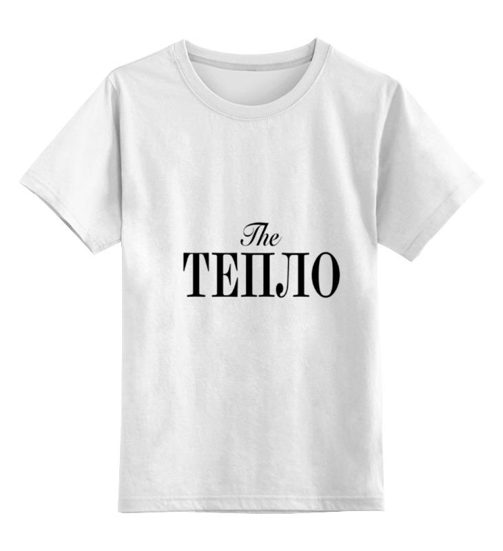 Детская футболка классическая унисекс Printio The тепло by design ministry футболка классическая printio norilsk 24 by design ministry city