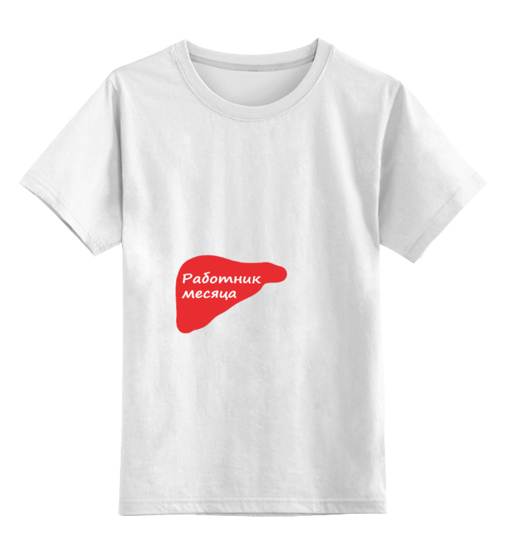Детская футболка классическая унисекс Printio Работник месяца