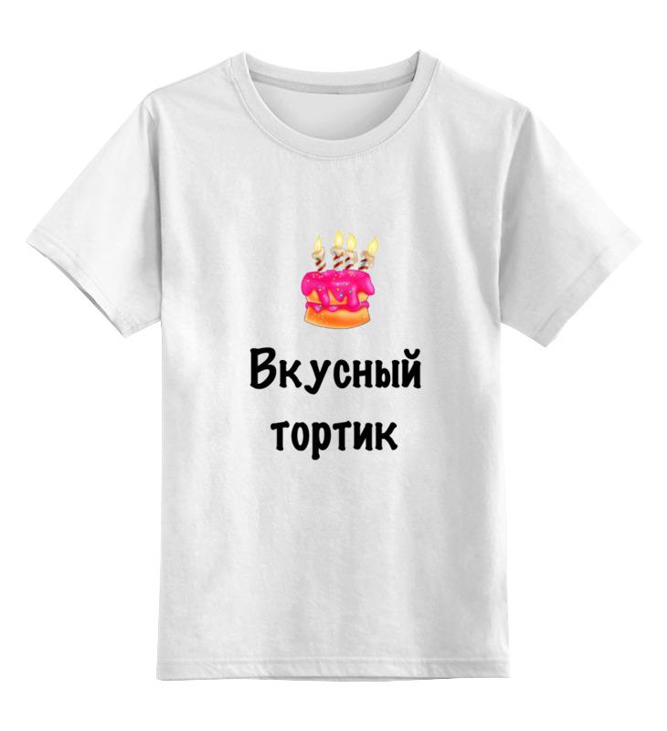 Детская футболка классическая унисекс Printio Вкусный тортик футболка для беременных printio тортик