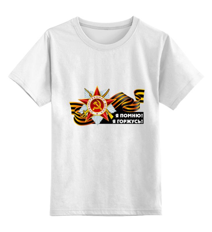 Детская футболка классическая унисекс Printio День победы! детская футболка классическая унисекс printio 70 лет победы