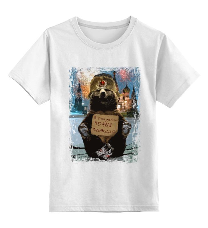 Детская футболка классическая унисекс Printio В ожидании новых санкций алекс вуд в ожидании рассвета