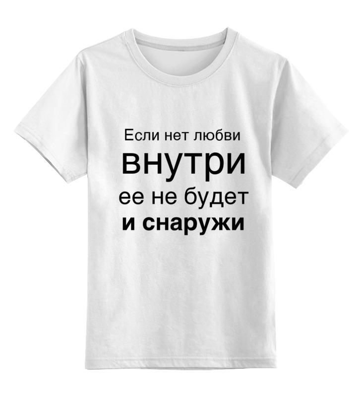 Детская футболка классическая унисекс Printio Любовь идет изнутри бим и рыжова л deutsch немецкий язык 4 класс рабочая тетрадь комплект из 2 книг
