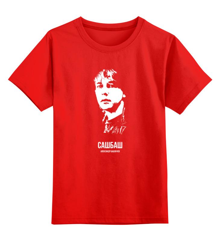 Детская футболка классическая унисекс Printio А.башлачев smoby детская горка king size цвет красный
