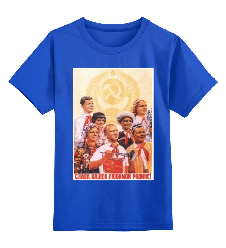 Детская футболка классическая унисекс Printio Советский плакат, 1950 г. детская футболка классическая унисекс printio слава красной армии